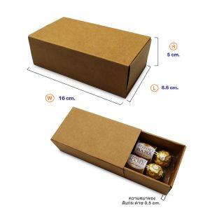 กล่องกระดาษคราฟท์ ทรงลิ้นชัก(ฝา+ตัว) HT1