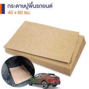กระดาษปูพื้นรถยนต์ กระดาษคราฟท์