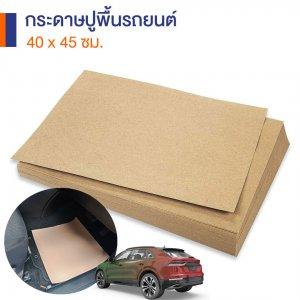 กระดาษปูพื้นรถยนต์ กระดาษคราฟท์ 16×18 นิ้ว 125 แกรม