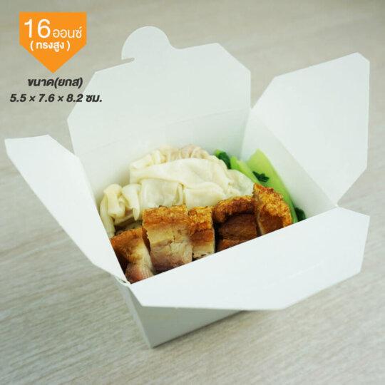 กล่องกระดาษใส่อาหาร ทรงสูง 16 ออนซ์