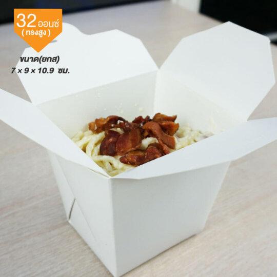 กล่องกระดาษใส่อาหาร ทรงสูง 32 ออนซ์