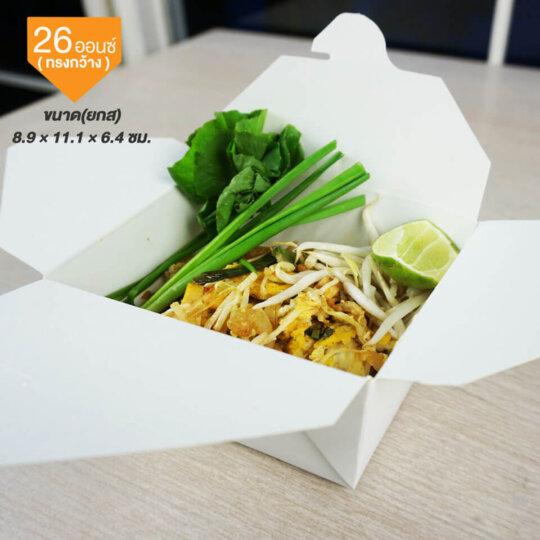 กล่องกระดาษใส่อาหาร ทรงกว้าง 26 ออนซ์