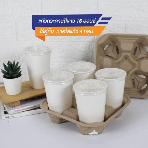 แก้วกระดาษสีขาว 16 ออนซ์ ถาดใส่แก้ว