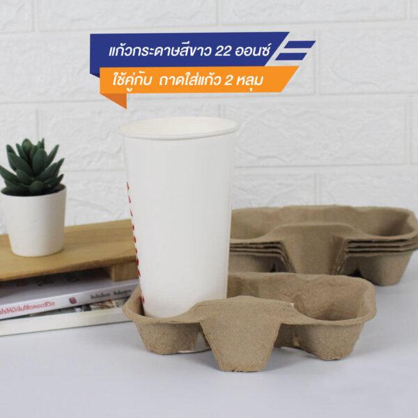 แก้วกระดาษสีขาว 22 ออนซ์ ถาดใส่แก้ว
