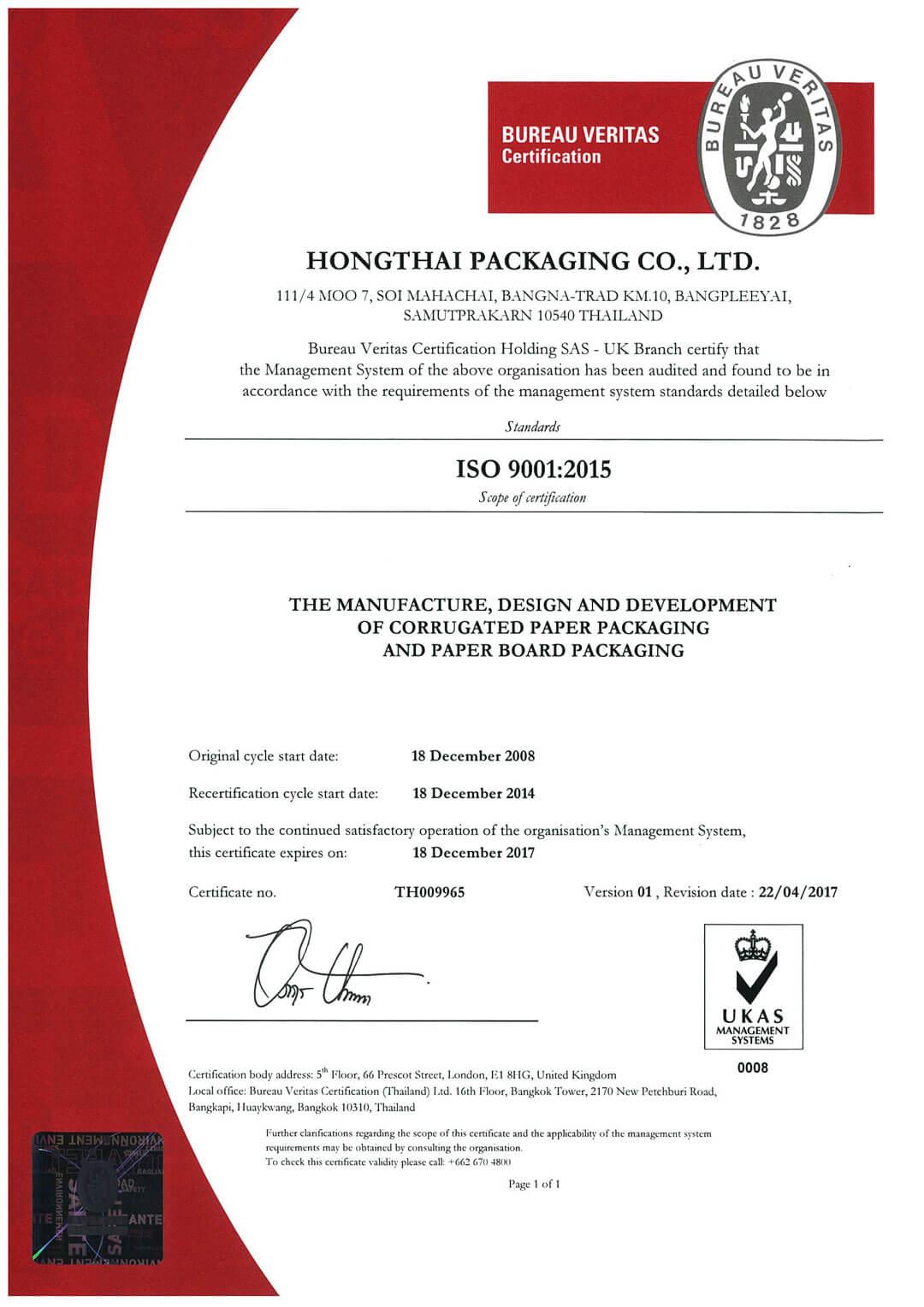หงส์ไทย Certification