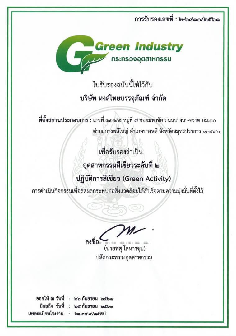 CERT HONGTHAI PACKAGING green acivity
