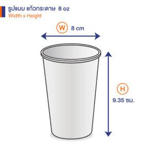 แก้วกระดาษร้อน สีขาว 8 ออนซ์