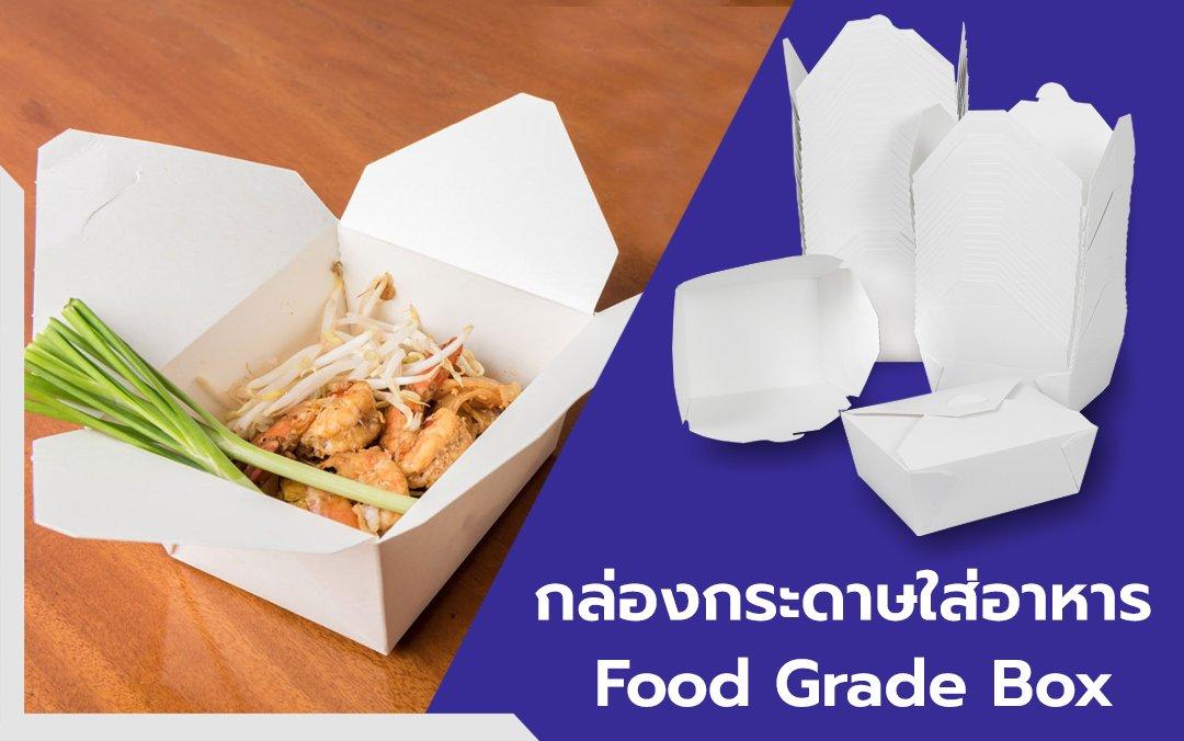 กล่องกระดาษใส่อาหาร โรงงานบรรจุภัณฑ์จากกระดาษ banner
