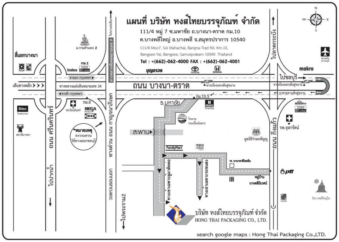 แผนที่โรงงานหงส์ไทย