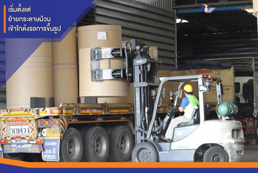 ภาพขนส่งสินค้า โรงงานหงส์ไทย ผลิตบรรจุภัณฑ์กระดาษ