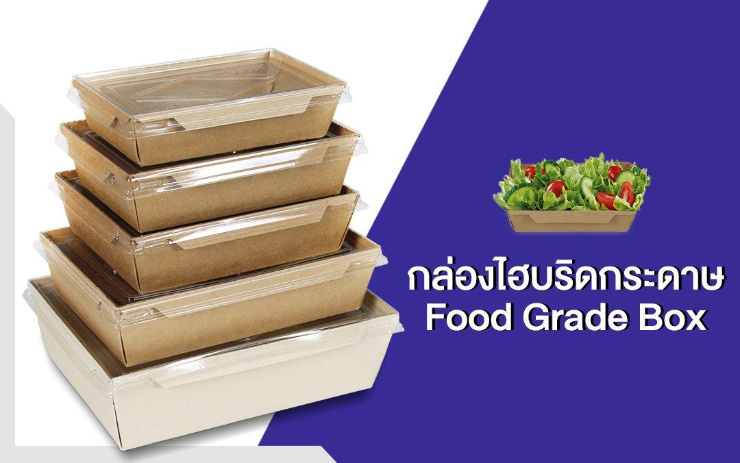 กล่องไฮบริด ผลิตจากกระดาษ-บรรจุภัณฑ์อาหาร