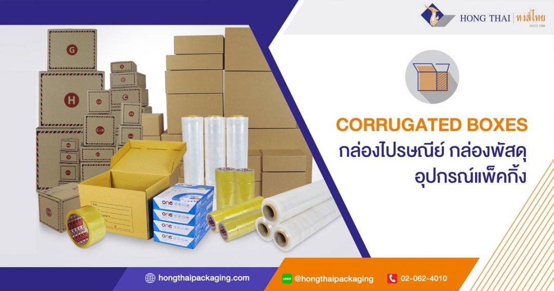 โรงงานผลิตกล่องพัสดุ กล่องกระดาษลูกฟูก กระดาษลูกฟูก กล่องไปรษณีย์