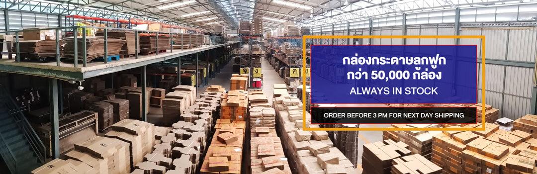 โรงงาน ผลิตกล่องกระดาษลูกฟูก กล่องพัสดุ กล่องไปรษณีย์ ขายส่งราคาถูก