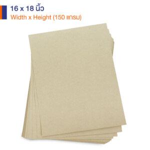 กระดาษคราฟท์สีครีม 150 แกรม ขนาด 16x18 นิ้ว