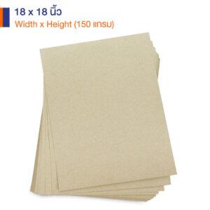 กระดาษคราฟท์สีครีม 150 แกรม ขนาด 18x18 นิ้ว