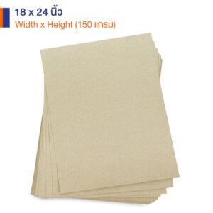 กระดาษคราฟท์สีครีม 150 แกรม ขนาด 18x24 นิ้ว