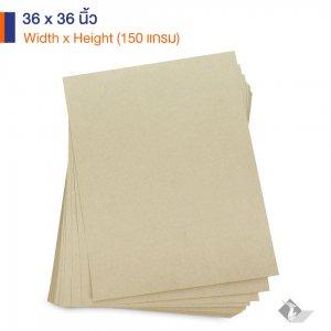 กระดาษคราฟท์สีครีม 150 แกรม ขนาด 36x36 นิ้ว