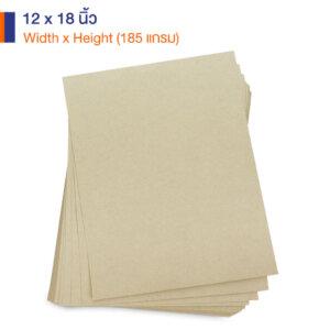 กระดาษคราฟท์สีครีม 185 แกรม ขนาด 12x18 นิ้ว