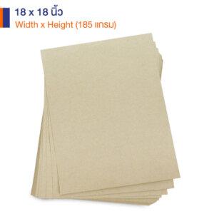 กระดาษคราฟท์สีครีม 185 แกรม ขนาด 18x18 นิ้ว