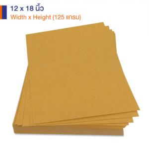 กระดาษคราฟท์สีน้ำตาลทอง 125 แกรม ขนาด 12x18 นิ้ว