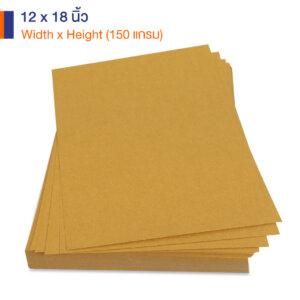 กระดาษคราฟท์สีน้ำตาลทอง 150 แกรม ขนาด 12×18 นิ้ว
