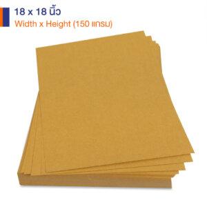 กระดาษคราฟท์สีน้ำตาลทอง 150 แกรม ขนาด 18x18 นิ้ว