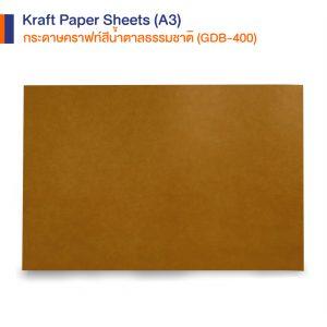 กระดาษคราฟท์สีน้ำตาลธรรมชาติA3