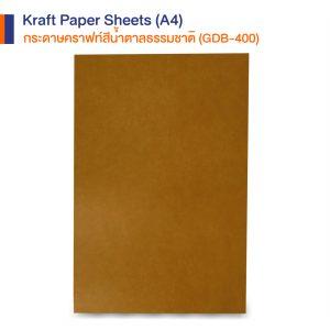กระดาษคราฟท์สีน้ำตาลธรรมชาติA4