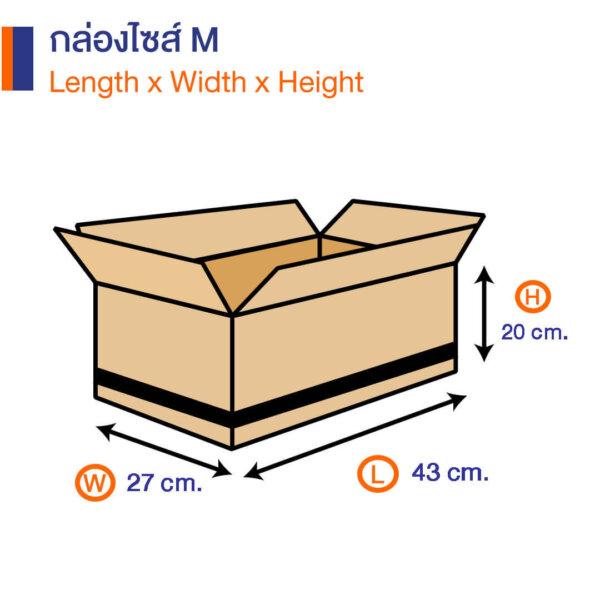 กล่องไปรษณีย์ ขนาด KERRY size M 43x27x20 cm (ยxกxส)