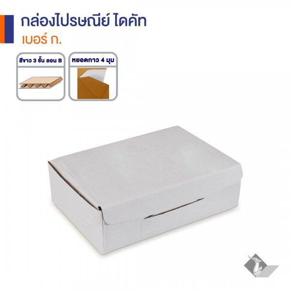 กล่องไปรษณีย์ ไดคัทสีขาว เบอร์ ก. ขนาด 20x14x6 ซม. (ยxกxส)