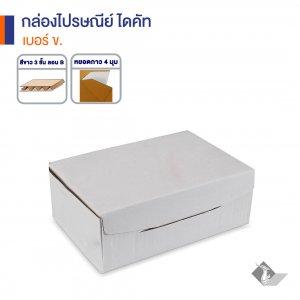 กล่องไปรษณีย์ ไดคัทสีขาว เบอร์ ข. ขนาด 25x17x9 ซม. (ยxกxส)