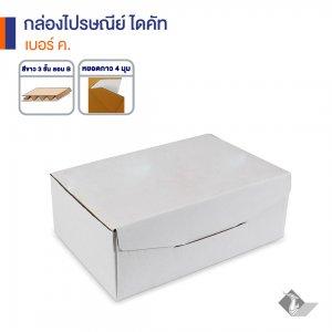 กล่องไปรษณีย์ ไดคัทสีขาว เบอร์ ค. ขนาด 30x20x11 ซม. (ยxกxส)
