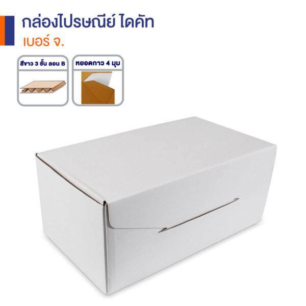กล่องไปรษณีย์ ไดคัทสีขาว เบอร์ จ. ขนาด 35x22x14 ซม. (ยxกxส)