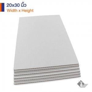 กระดาษลูกฟูก 3 ชั้น สีขาว ลอน B ขนาด 20×30 นิ้ว