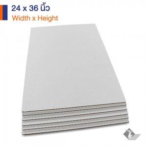 กระดาษลูกฟูก 3 ชั้น สีขาว ลอน B ขนาด 24×36 นิ้ว