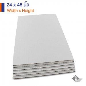 กระดาษลูกฟูก 3 ชั้น สีขาว ลอน B ขนาด 24×48 นิ้ว