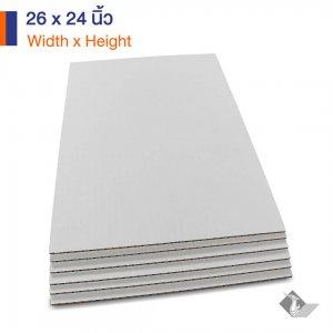 กระดาษลูกฟูก 3 ชั้น สีขาว ลอน B ขนาด 26×24 นิ้ว