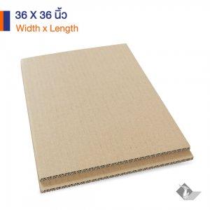 กระดาษลูกฟูก 5 ชั้น ลอน BC ขนาด 36 x 36 นิ้ว