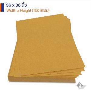 กระดาษคราฟท์สีน้ำตาลทอง 150 แกรม ขนาด 36x36 นิ้ว