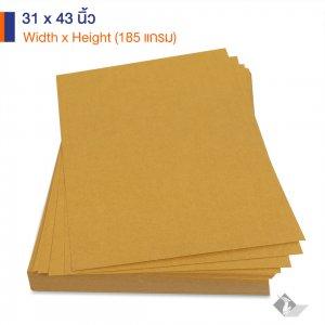 กระดาษคราฟท์สีน้ำตาลทอง 185 แกรม ขนาด 31x43 นิ้ว
