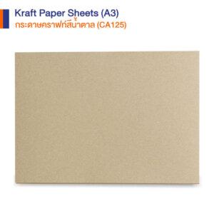 ผิวกระดาษคราฟท์สีน้ำตาล ขนาด A3 เกรด CA125