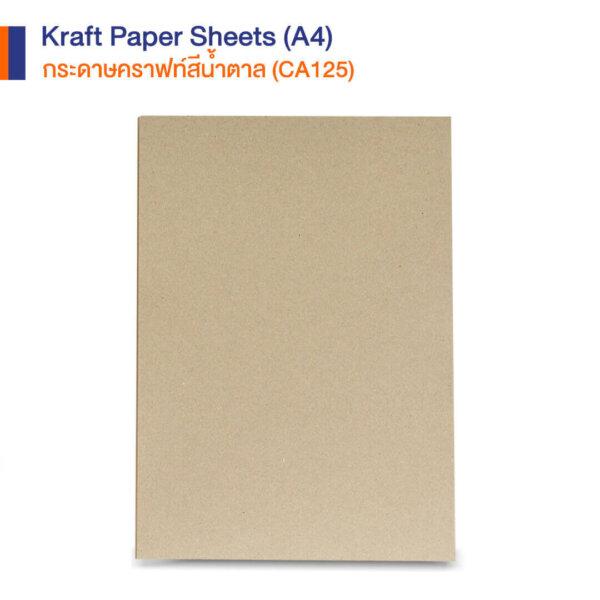 ผิวกระดาษคราฟท์สีน้ำตาล ขนาด A4 เกรด CA125