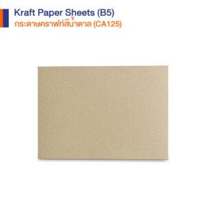 ผิวกระดาษคราฟท์สีน้ำตาล ขนาด B5 เกรด CA125