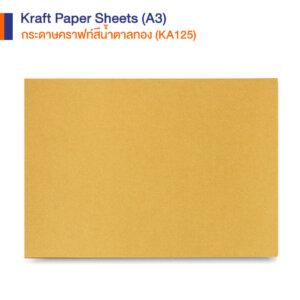 กระดาษคราฟท์สีน้ำตาลทอง ขนาด A3 เกรด KA125