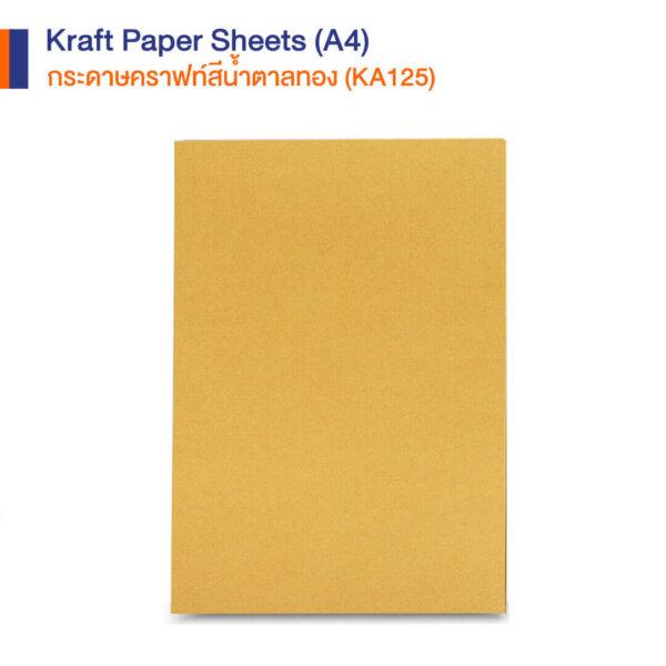 กระดาษคราฟท์สีน้ำตาลทอง ขนาด A4 เกรด KA125