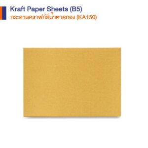 กระดาษคราฟท์สีน้ำตาลทอง ขนาด B5 เกรด KA125