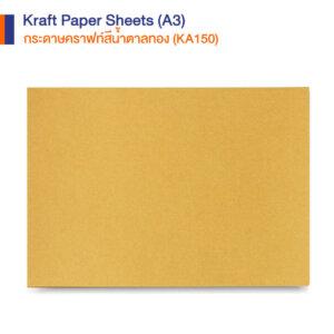 กระดาษคราฟท์สีน้ำตาลทอง ขนาด A3 เกรด KA150