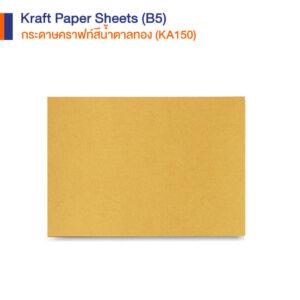 กระดาษคราฟท์สีน้ำตาลทอง ขนาด B5 เกรด KA150