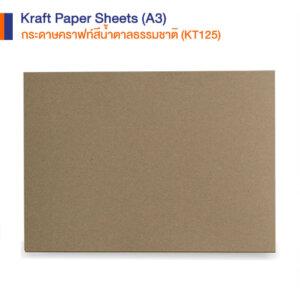 กระดาษรองจานสีน้ำตาลธรรมชาติขนาด A3 KT125