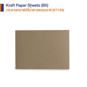กระดาษคราฟท์สีน้ำตาลธรรมชาติ ขนาด B5 KT125